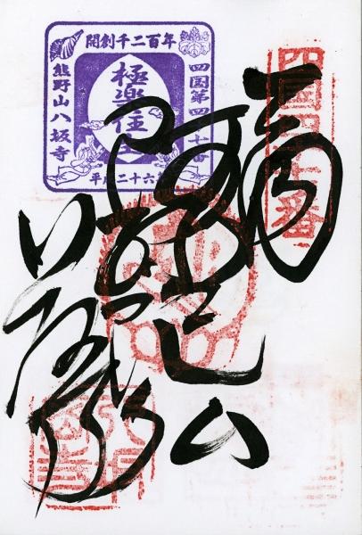 http://lumikoi.com/files/gimgs/th-48_Scan_201408_Shikoku stamps_n47.jpg