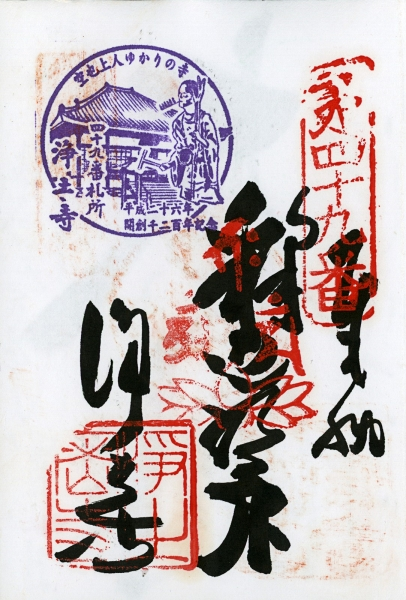 http://lumikoi.com/files/gimgs/th-48_Scan_201408_Shikoku stamps_n49.jpg