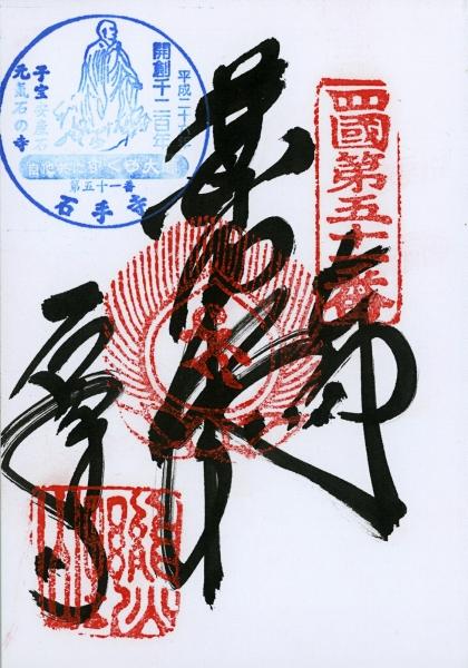 http://lumikoi.com/files/gimgs/th-48_Scan_201408_Shikoku stamps_n51.jpg