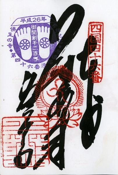 http://lumikoi.com/files/gimgs/th-48_Scan_201408_Shikoku stamps_n46.jpg