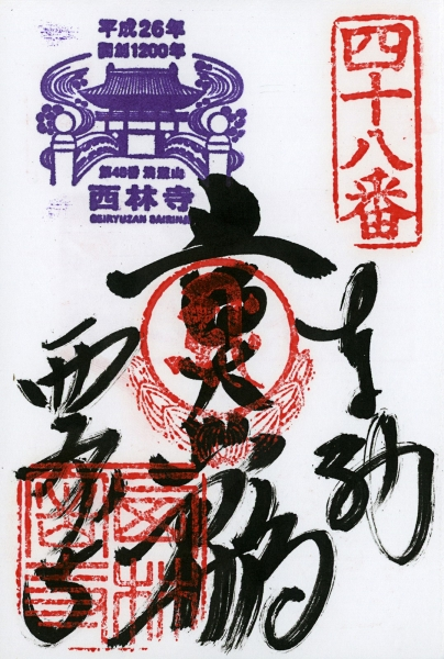 http://lumikoi.com/files/gimgs/th-48_Scan_201408_Shikoku stamps_n48.jpg