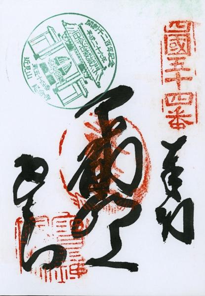 http://lumikoi.com/files/gimgs/th-48_Scan_201408_Shikoku stamps_n54.jpg
