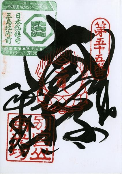 http://lumikoi.com/files/gimgs/th-48_Scan_201408_Shikoku stamps_n55.jpg