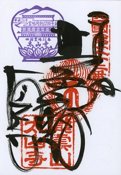 http://lumikoi.com/files/gimgs/th-48_Scan_201408_Shikoku stamps_n52.jpg