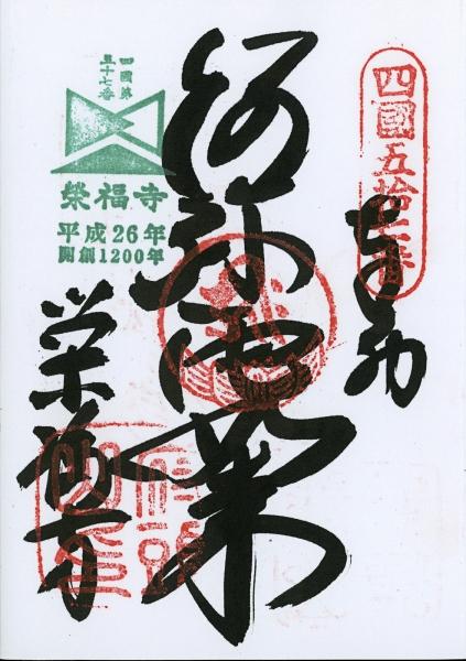 http://lumikoi.com/files/gimgs/th-48_Scan_201408_Shikoku stamps_n57.jpg