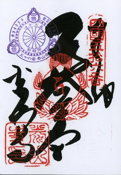 http://lumikoi.com/files/gimgs/th-48_Scan_201408_Shikoku stamps_n56.jpg