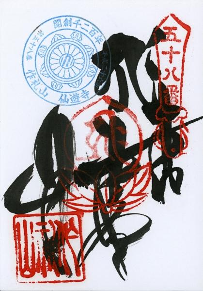 http://lumikoi.com/files/gimgs/th-48_Scan_201408_Shikoku stamps_n58.jpg