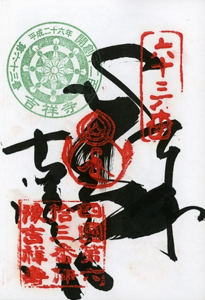 http://lumikoi.com/files/gimgs/th-48_Scan_201408_Shikoku stamps_n63.jpg