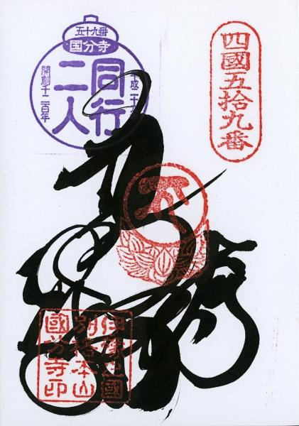 http://lumikoi.com/files/gimgs/th-48_Scan_201408_Shikoku stamps_n59.jpg