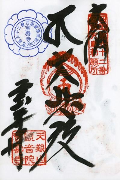 http://lumikoi.com/files/gimgs/th-48_Scan_201408_Shikoku stamps_n62.jpg