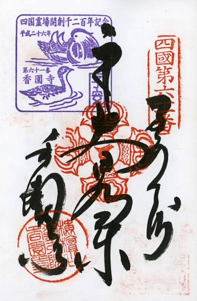 http://lumikoi.com/files/gimgs/th-48_Scan_201408_Shikoku stamps_n61.jpg