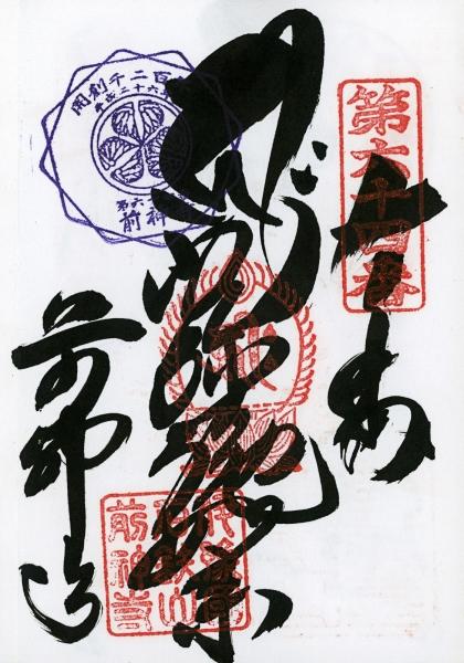 http://lumikoi.com/files/gimgs/th-48_Scan_201408_Shikoku stamps_n64.jpg