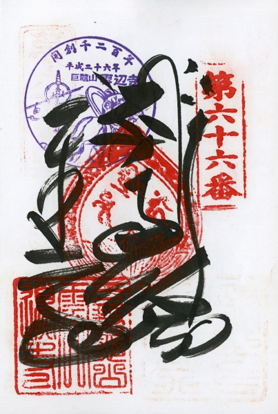 http://lumikoi.com/files/gimgs/th-48_Scan_201408_Shikoku stamps_n66.jpg