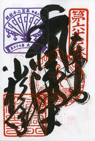 http://lumikoi.com/files/gimgs/th-48_Scan_201408_Shikoku stamps_n67.jpg