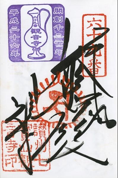 http://lumikoi.com/files/gimgs/th-48_Scan_201408_Shikoku stamps_n69.jpg