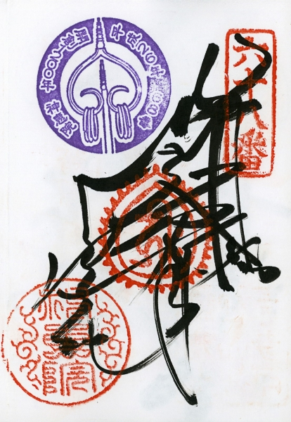 http://lumikoi.com/files/gimgs/th-48_Scan_201408_Shikoku stamps_n68.jpg