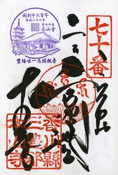 http://lumikoi.com/files/gimgs/th-48_Scan_201408_Shikoku stamps_n70.jpg