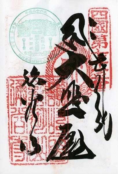 http://lumikoi.com/files/gimgs/th-48_Scan_201408_Shikoku stamps_n71.jpg