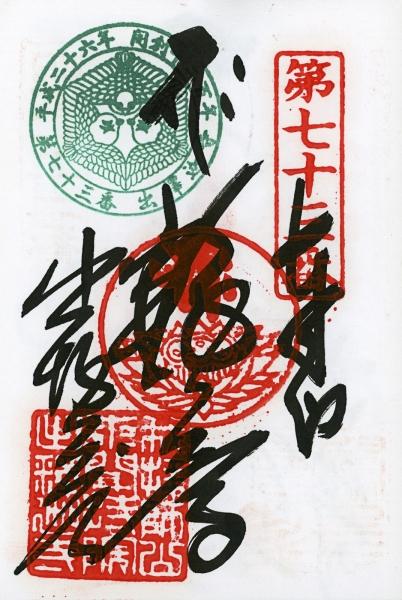 http://lumikoi.com/files/gimgs/th-48_Scan_201408_Shikoku stamps_n73.jpg