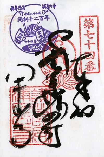 http://lumikoi.com/files/gimgs/th-48_Scan_201408_Shikoku stamps_n74.jpg