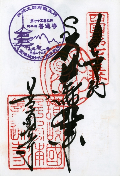 http://lumikoi.com/files/gimgs/th-48_Scan_201408_Shikoku stamps_n75.jpg