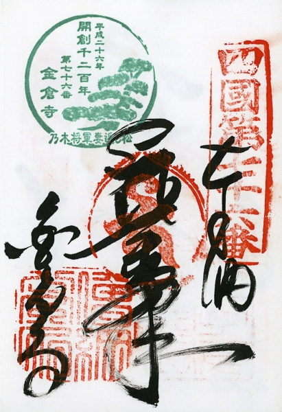 http://lumikoi.com/files/gimgs/th-48_Scan_201408_Shikoku stamps_n76.jpg