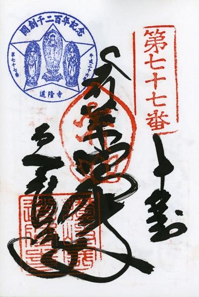 http://lumikoi.com/files/gimgs/th-48_Scan_201408_Shikoku stamps_n77.jpg