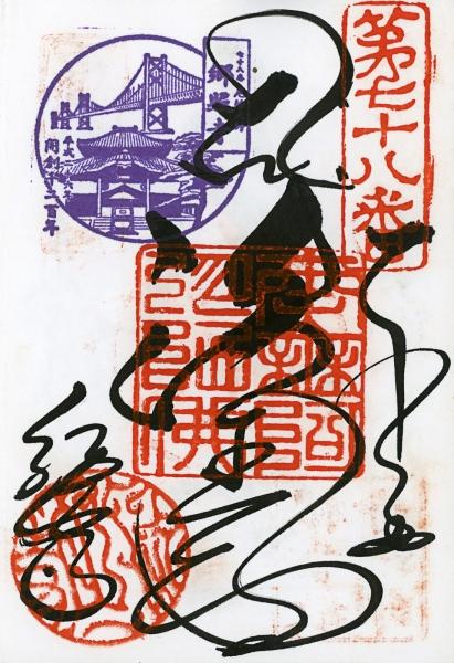 http://lumikoi.com/files/gimgs/th-48_Scan_201408_Shikoku stamps_n78.jpg