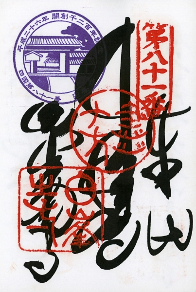 http://lumikoi.com/files/gimgs/th-48_Scan_201408_Shikoku stamps_n81.jpg