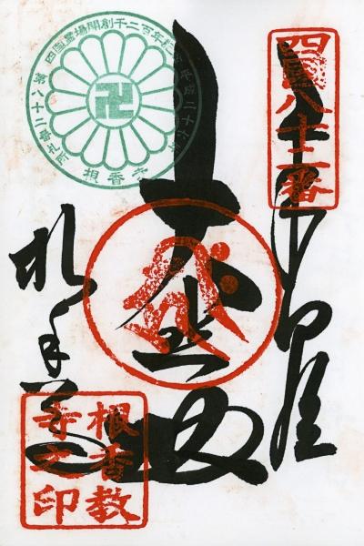 http://lumikoi.com/files/gimgs/th-48_Scan_201408_Shikoku stamps_n82.jpg
