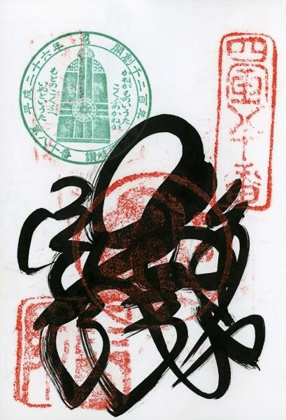 http://lumikoi.com/files/gimgs/th-48_Scan_201408_Shikoku stamps_n80.jpg