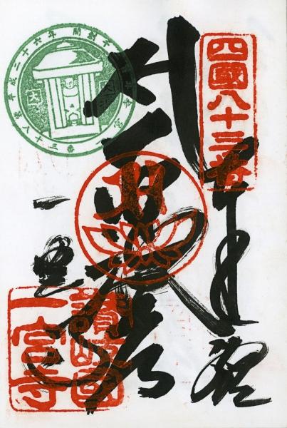 http://lumikoi.com/files/gimgs/th-48_Scan_201408_Shikoku stamps_n83.jpg