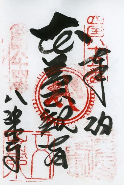 http://lumikoi.com/files/gimgs/th-48_Scan_201408_Shikoku stamps_n85.jpg