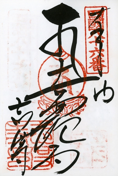 http://lumikoi.com/files/gimgs/th-48_Scan_201408_Shikoku stamps_n86.jpg