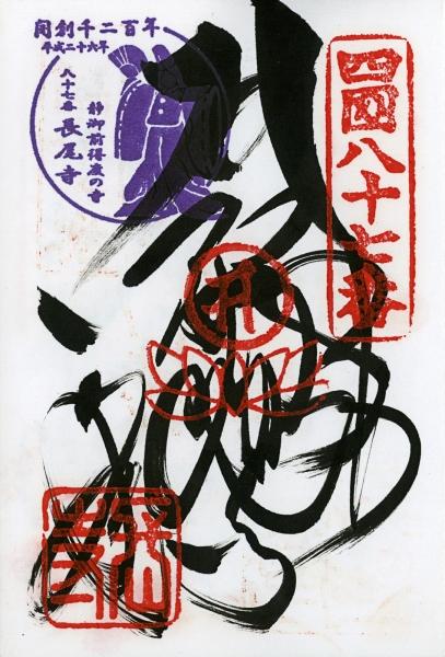 http://lumikoi.com/files/gimgs/th-48_Scan_201408_Shikoku stamps_n87.jpg