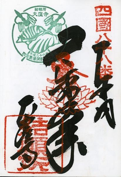 http://lumikoi.com/files/gimgs/th-48_Scan_201408_Shikoku stamps_n88.jpg